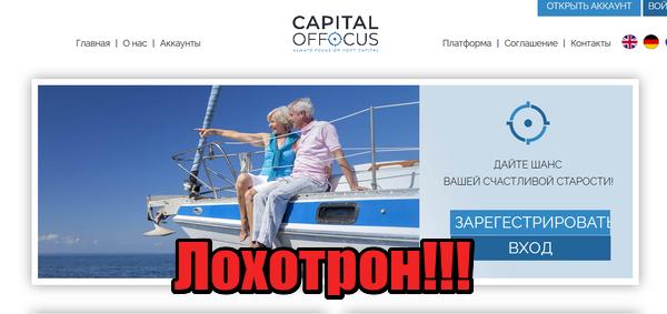 Capital Of Focus мошенники, жулики, аферисты