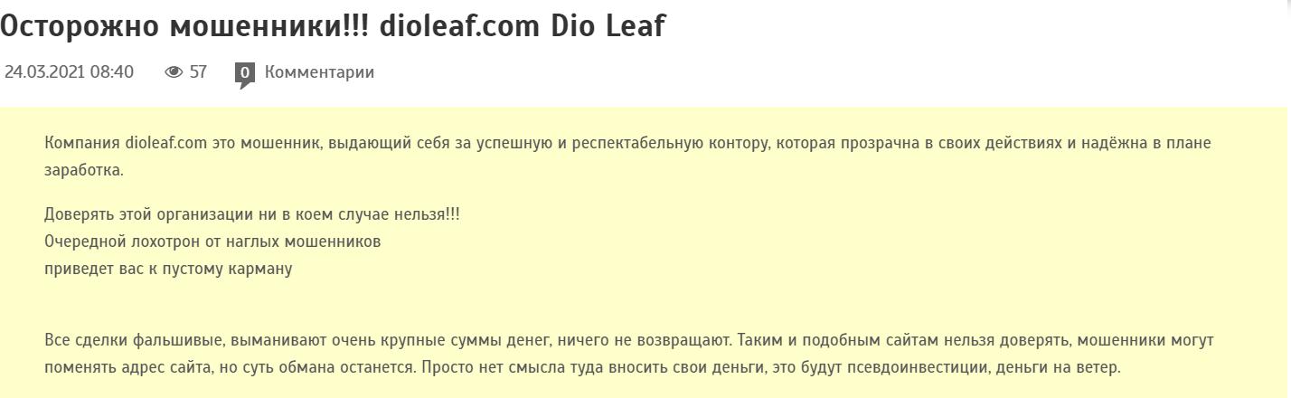 Dio Leaf отзывы
