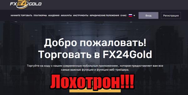 FX24Gold мошенники, жулики, лохотрон