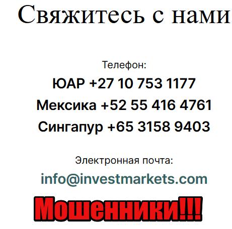 InvestMarkets мошенники, жулики, аферисты