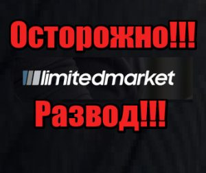 Limited Market мошенники, жулики, аферисты