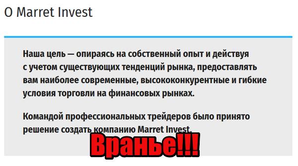 Marret Invest мошенники, жулики, аферисты
