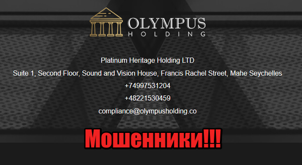 Olympusholding мошенники, жулики, лохотрон