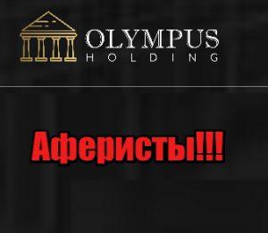 Olympusholding мошенники, жулики, аферисты