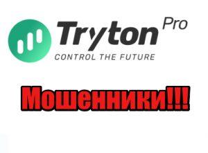 Tryton Pro мошенники, жулики, аферисты