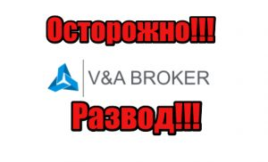 V&A Broker мошенники