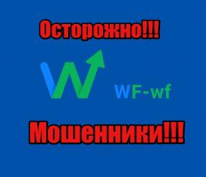 WF-wf мошенники, жулики, аферисты
