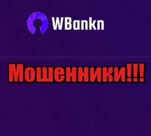 Wbankn мошенники, жулики, аферисты