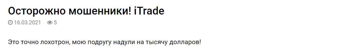 iTrade отзывы