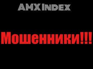AMX Index мошенники, жулики, аферисты
