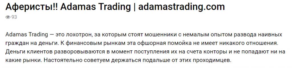 Adamas Trading отзывы