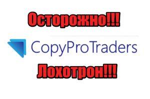 Copy Pro Traders мошенники, жулики, лохотрон
