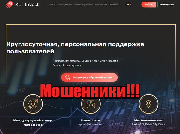 KLT Invest мошенники, жулики, аферисты