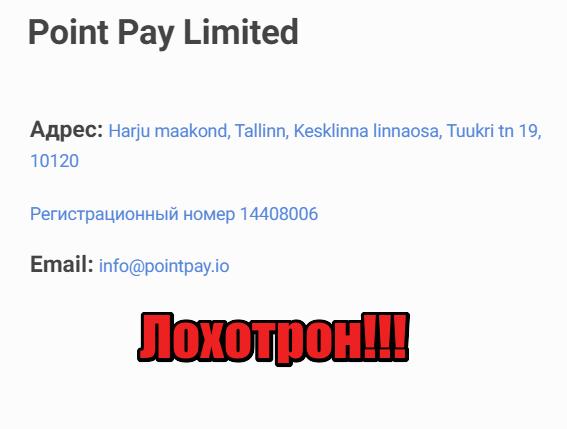 PointPay мошенники, жулики, аферисты