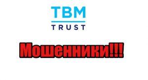 TBM Trust мошенники