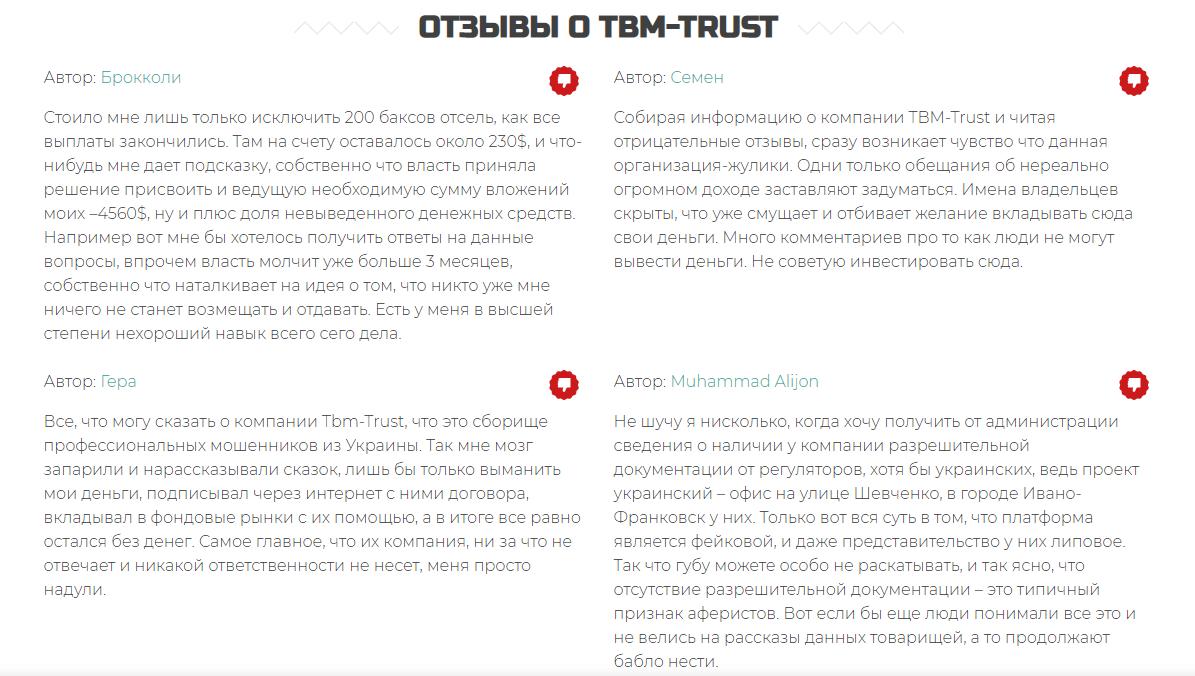 TBM Trust отзывы