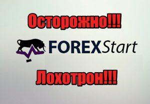 ForexStart развод, лохотрон, жулики