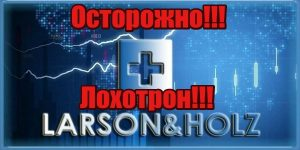 Ларсон Хольц, лохотрон, развод, жулики, мошенники