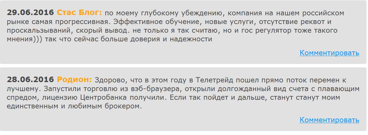 tt-отзывы1