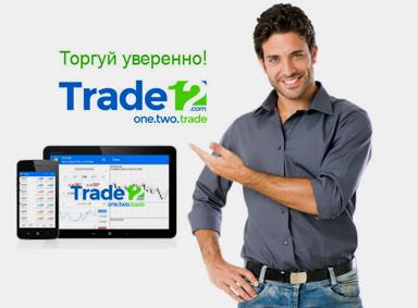 Trade12 - новый лохотрон от мошенников из MXTrade