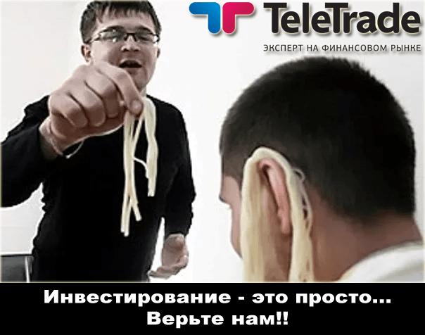 обучение от телетрейд