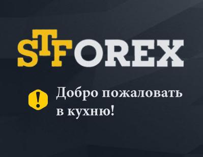 STForex - прощайте ваши деньги!