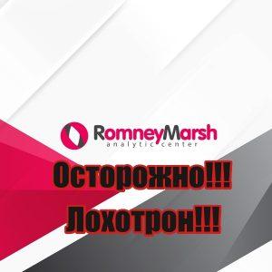 ромни марш