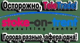 телетрейд владивосток