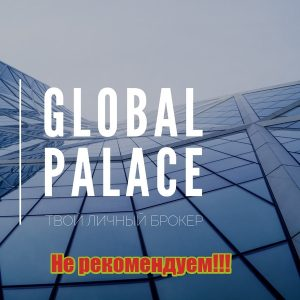 global palace