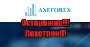 AXEForex лохотрон