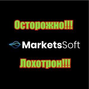 MarketsSoft лохотрон