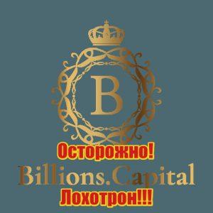 billions.capital лохотрон