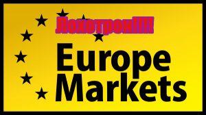 Europe Markets брокер, мошенники, аферисты, жулики, лохотрон