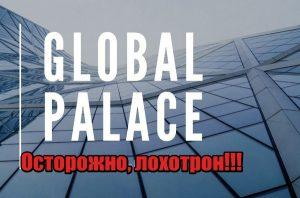 Global Palace лохотрон, развод, мошенники, обман, жулики