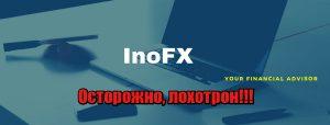 InoFx лохотрон, жулики, аферисты, мошенники