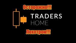 TradersHome мошенники, аферисты, жулики