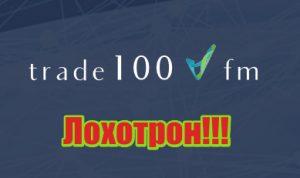 trade100.fm лохотрон, аферисты, мошенники, жулики