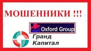 Оксфорд Групп, аферисты, жулики, мошенники
