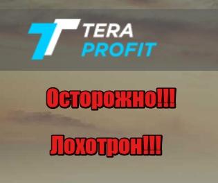 TeraProfit лохотрон, развод, мошенники