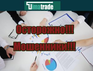 TimaTrade мошенники, аферисты, жулики, развод, обман