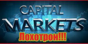 Varalen Capital Markets лохотрон, мошенники, аферисты, жулики