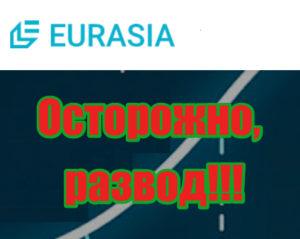 Консультационный центр ООО Евразия Санкт-Петербург мошенники, развод, обман, лохотрон, жулики