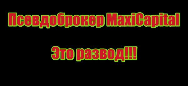 MaxiCapital мошенники, развод, лохотрон, жулики, обман, аферисты