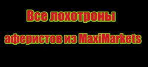 MaxiMarkets мошенники, развод, лохотрон, аферисты