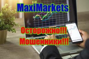 MaxiMarkets мошенники, жулики, аферисты, развод, обман, лохотрон