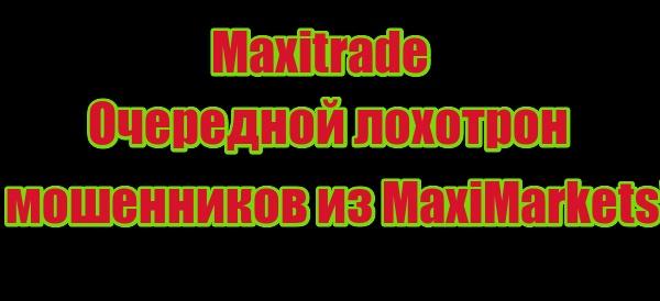 Maxitrade развод, обман, жулики, лохотрон