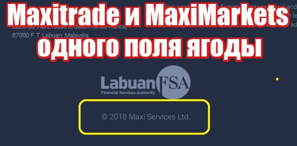 Maxitrade развод, мошенники, лохотрон, обман, аферисты