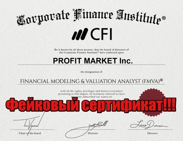 Profit Market развод, лохотрон, обман, мошенники