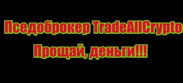 TradeAllCrypto мошенники, развод, лохотрон, жулики, аферисты