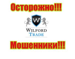 WilfordTrade лохотрон, развод, мошенник, аферисты, жулики